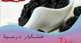 قیمت روز آلبالو خشک