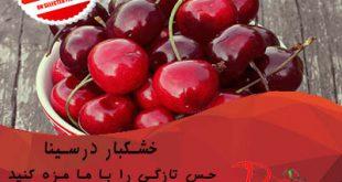 فروش آلبالو اصفهان